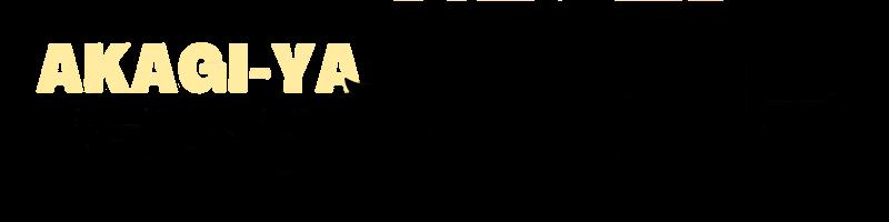 株式会社あかぎ屋|写真×ドローン×ホームページで沖縄の中小企業を支えたい!